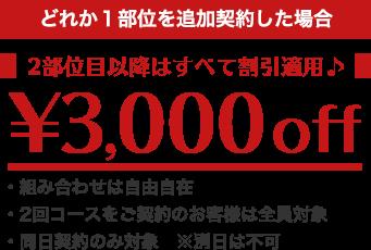 どれか1部位を追加契約した場合 2部位目以降はすべて割引適応♪ 3,000円OFF