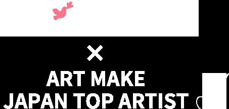 TOIARTMAKE × ART MAKE JAPAN TOP ARTIST