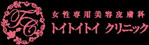 医療法人社団雪焔会 美容皮膚科トイトイトイクリニック