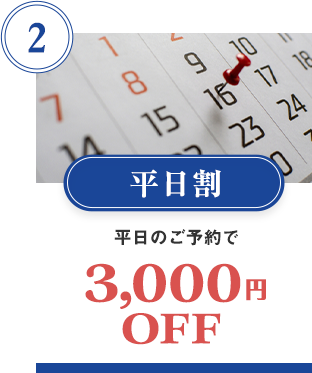 平日割3,000円OFF