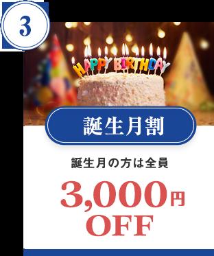 のりかえ割3,000円OFF