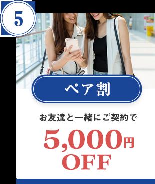ペア割5,000円OFF