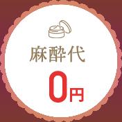 麻酔代0円
