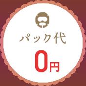 パック代0円