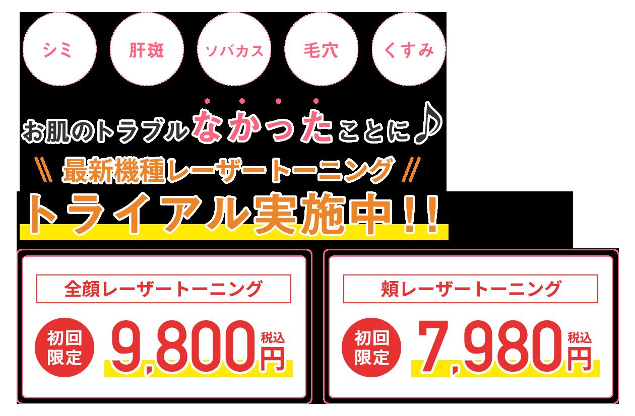 レーザートーニング6ヶ月最大24回通い放題♪月々3,400円(税込)