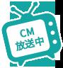 CM放送中